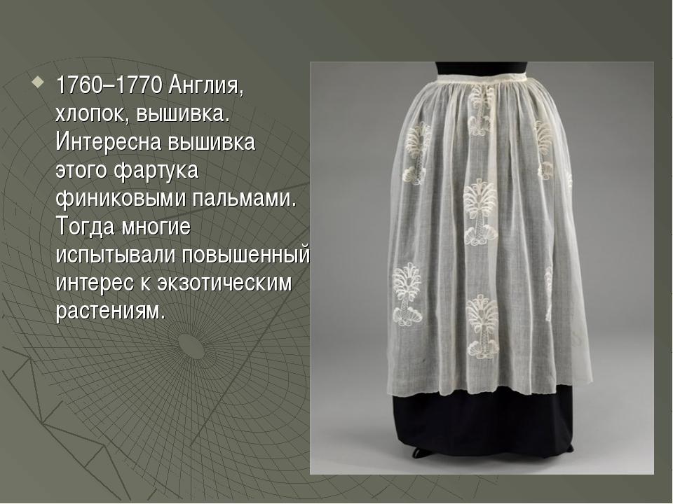 1760–1770 Англия, хлопок, вышивка. Интересна вышивка этого фартука финиковыми...