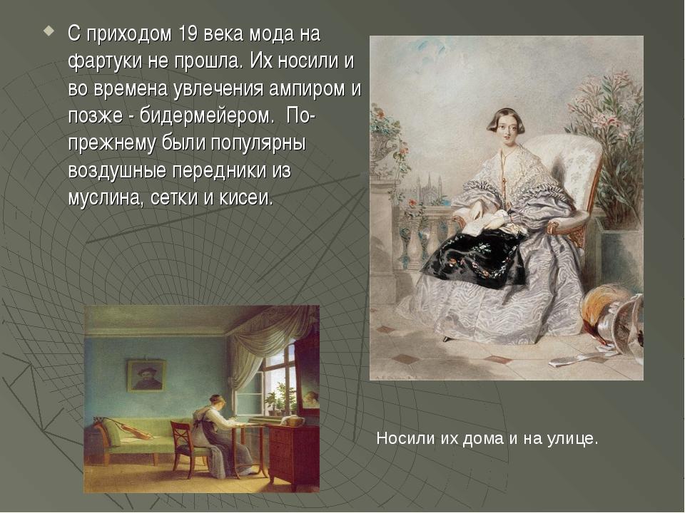 С приходом 19 века мода на фартуки не прошла. Их носили и во времена увлечени...