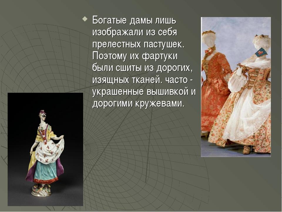 Богатые дамы лишь изображали из себя прелестных пастушек. Поэтому их фартуки...