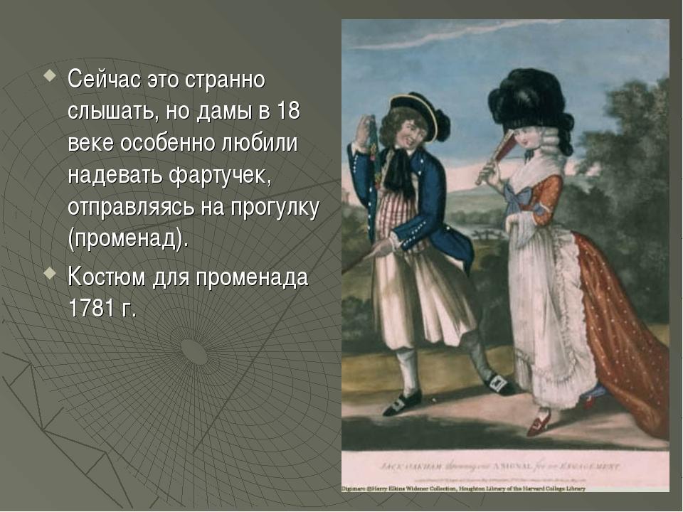 Сейчас это странно слышать, но дамы в 18 веке особенно любили надевать фартуч...