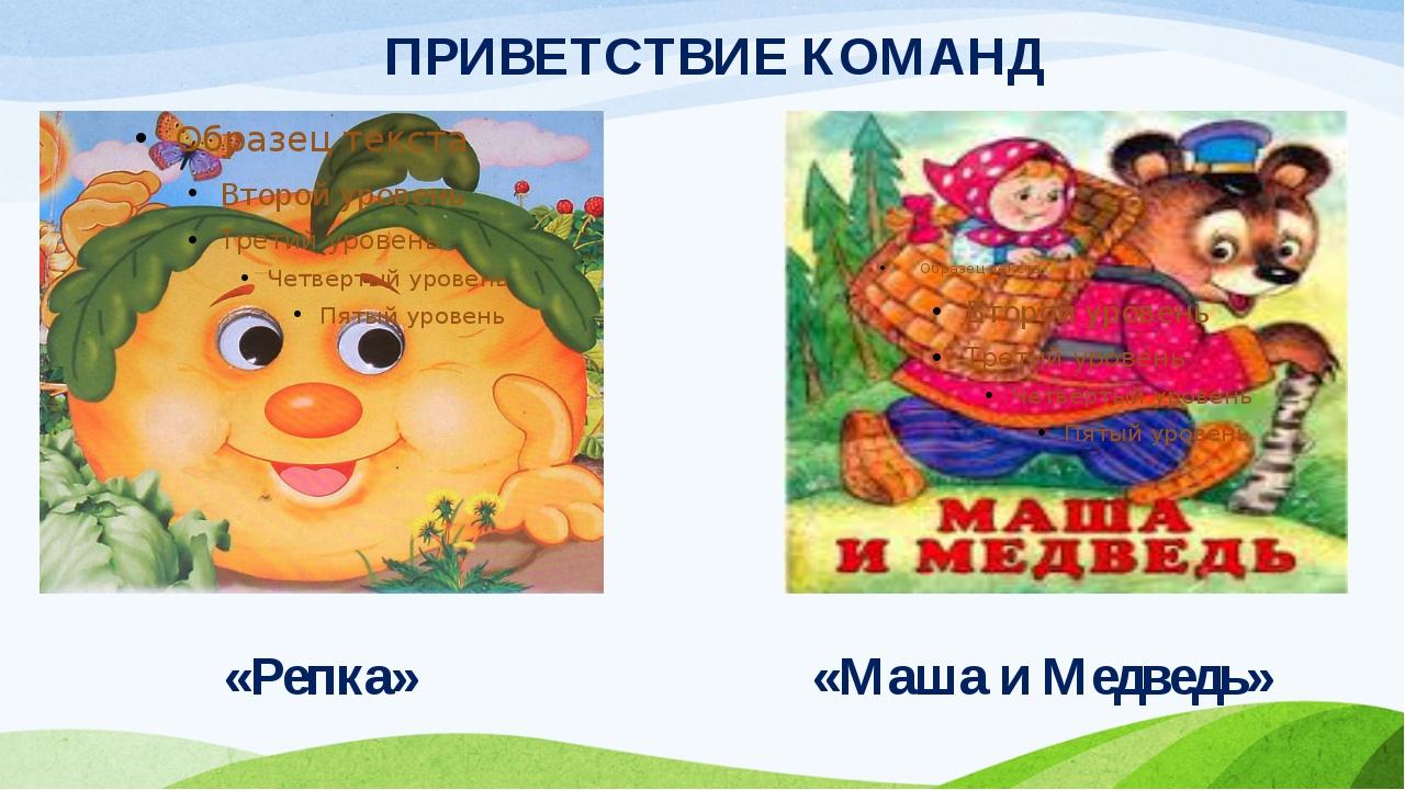 ПРИВЕТСТВИЕ КОМАНД «Репка» «Маша и Медведь»