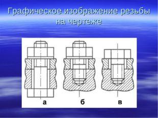 Графическое изображение резьбы на чертеже