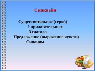 Синквейн  Существительное (герой) 2 прилагательных  3 глагола Предложение (