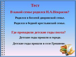 Тест В какой семье родился Н.А.Некрасов? Родился в богатой дворянской семье.