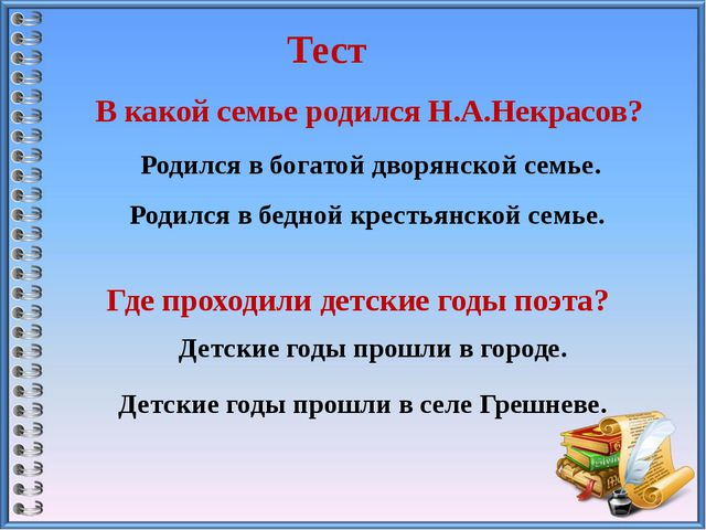 Тест В какой семье родился Н.А.Некрасов? Родился в богатой дворянской семье....