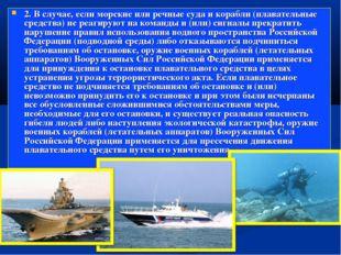 2. В случае, если морские или речные суда и корабли (плавательные средства) н
