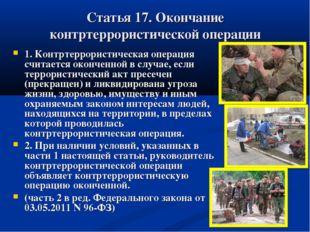 Статья 17. Окончание контртеррористической операции  1. Контртеррористическа