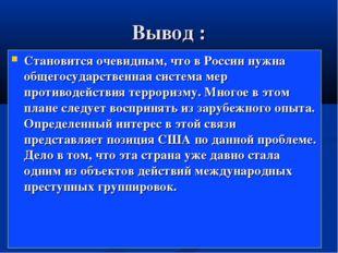 Вывод : Становится очевидным, что в России нужна общегосударственная система
