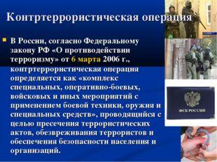 Контртеррористическая операция В России, согласно Федеральному закону РФ «О п
