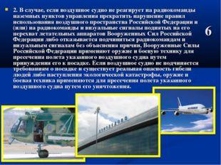 6 2. В случае, если воздушное судно не реагирует на радиокоманды наземных пун