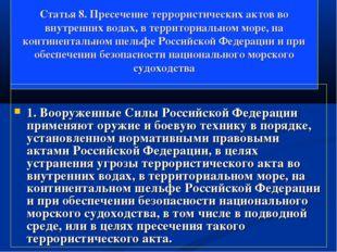 Статья 8. Пресечение террористических актов во внутренних водах, в территори