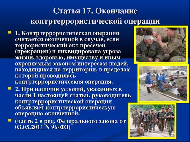 Статья 17. Окончание контртеррористической операции  1. Контртеррористическа...