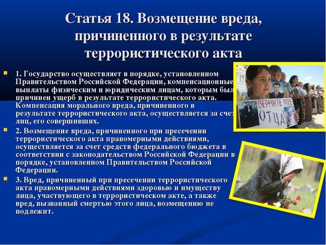 Статья 18. Возмещение вреда, причиненного в результате террористического акта...