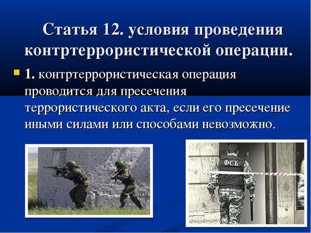 Статья 12. условия проведения контртеррористической операции. 1. контртеррор...