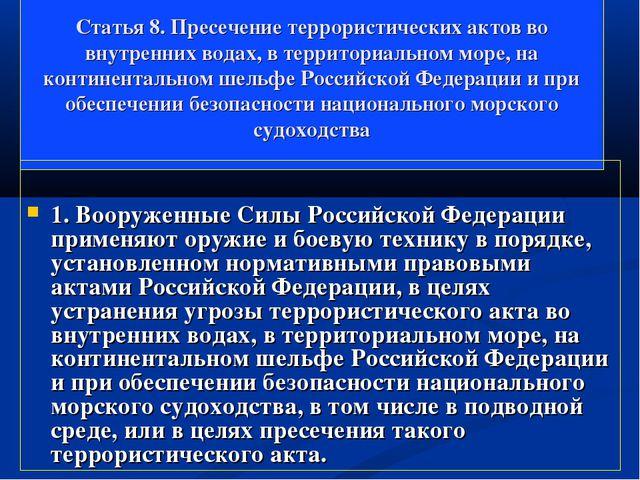 Статья 8. Пресечение террористических актов во внутренних водах, в территори...
