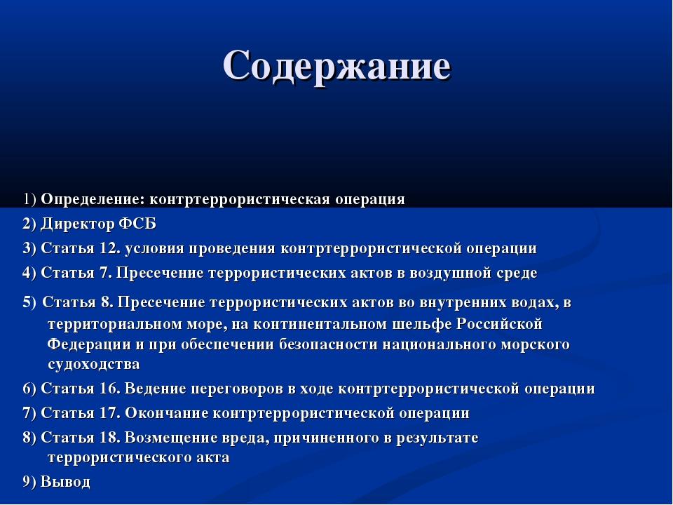 Содержание 1) Определение: контртеррористическая операция 2) Директор ФСБ 3)...