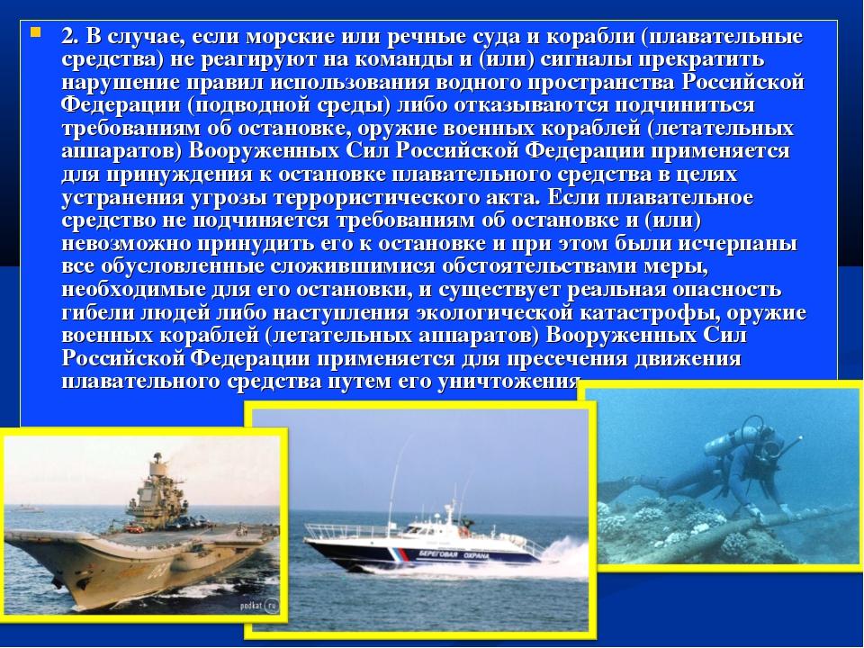 2. В случае, если морские или речные суда и корабли (плавательные средства) н...