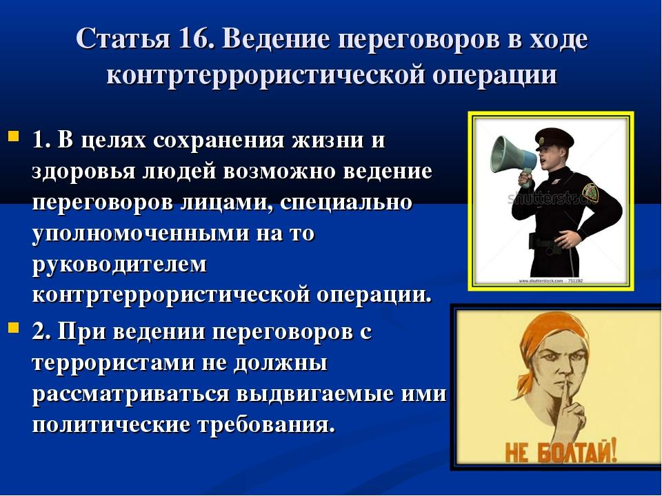 Статья 16. Ведение переговоров в ходе контртеррористической операции  1. В ц...