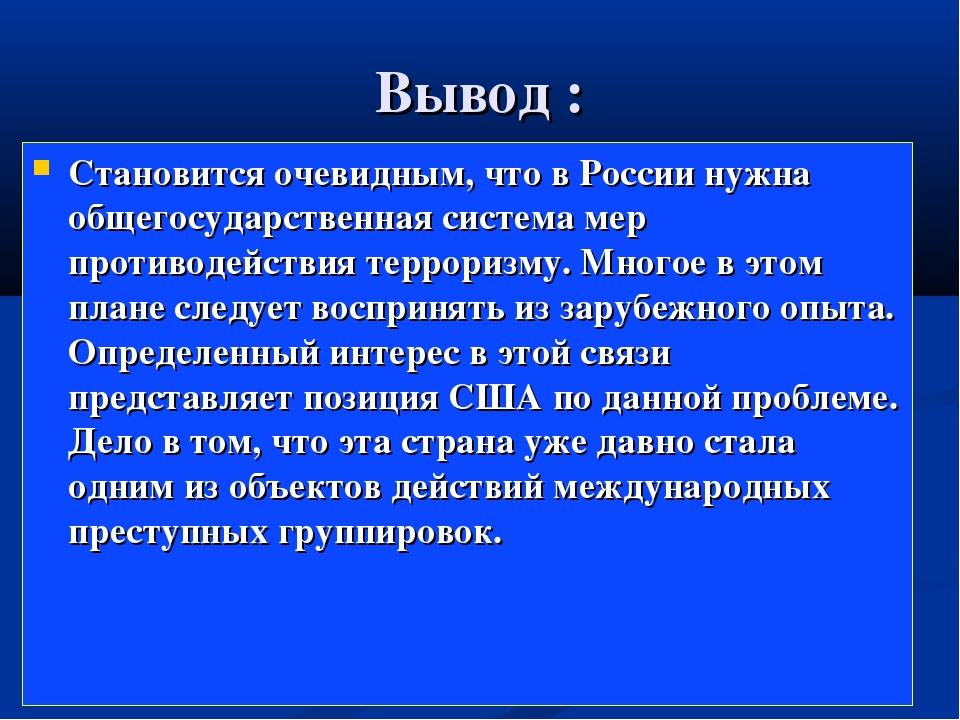 Вывод : Становится очевидным, что в России нужна общегосударственная система...