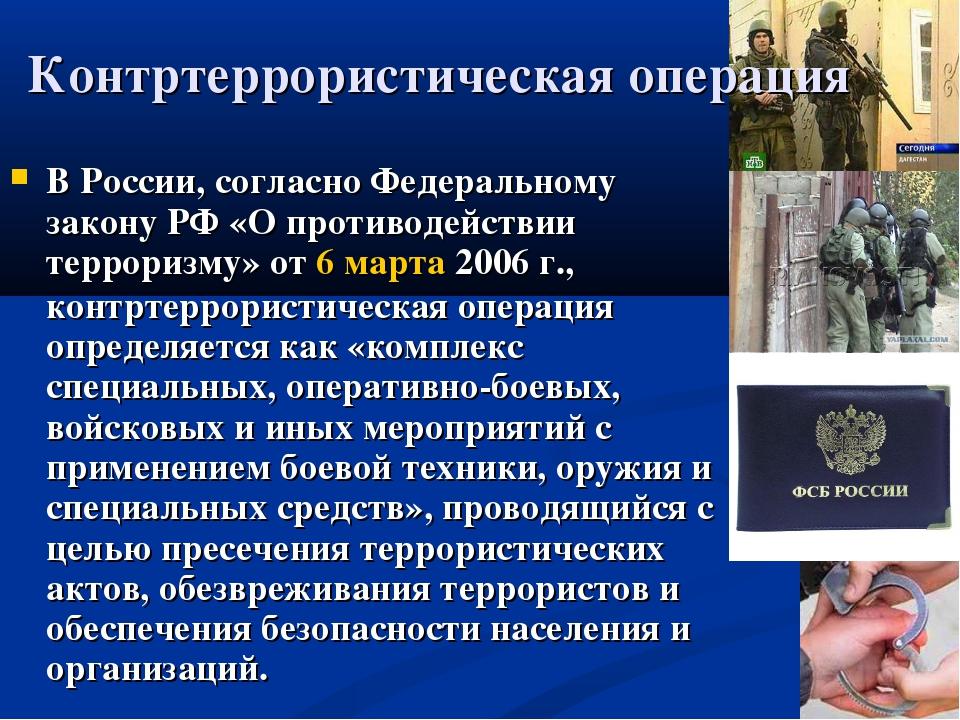 Контртеррористическая операция В России, согласно Федеральному закону РФ «О п...