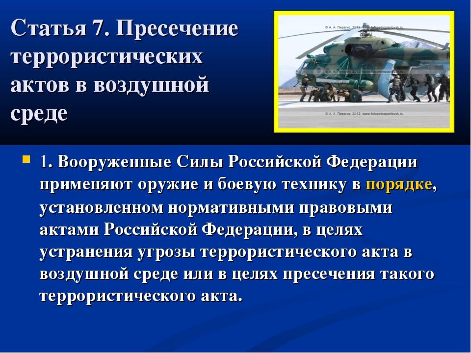 Статья 7. Пресечение террористических актов в воздушной среде  1. Вооруженны...