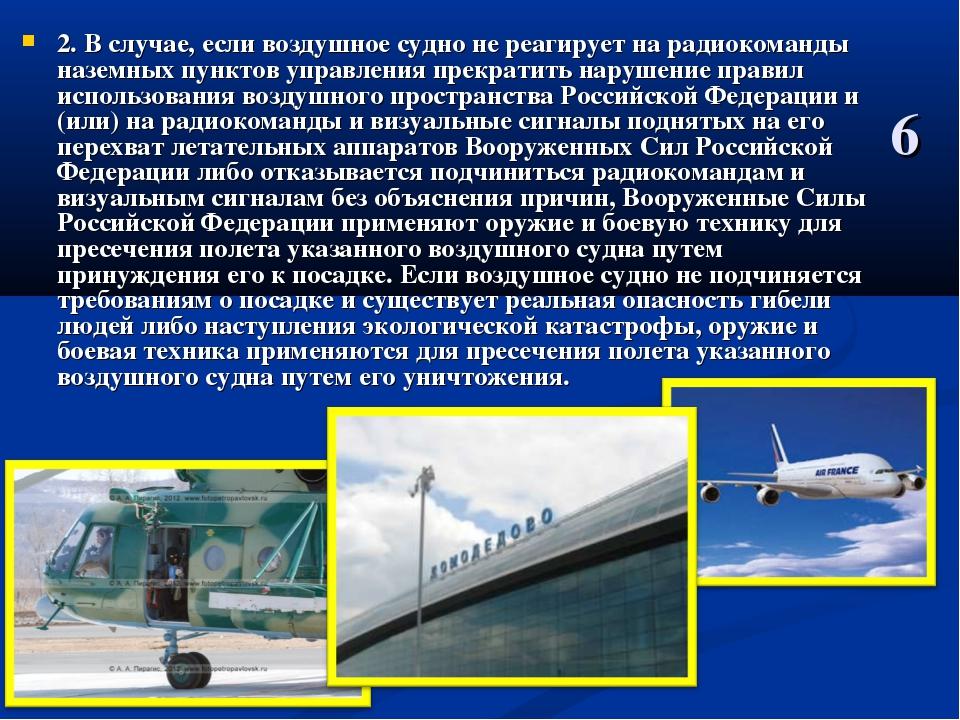 6 2. В случае, если воздушное судно не реагирует на радиокоманды наземных пун...