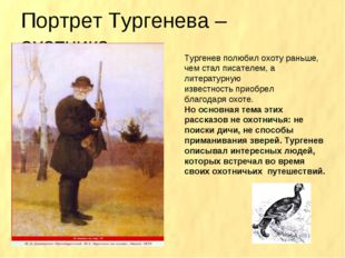 Портрет Тургенева – охотника. Тургенев полюбил охоту раньше, чем стал писател