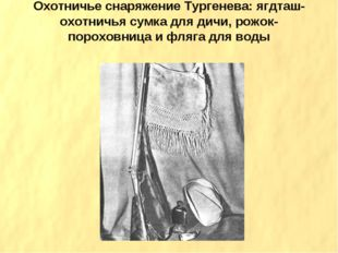 Охотничье снаряжение Тургенева: ягдташ- охотничья сумка для дичи, рожок-поро