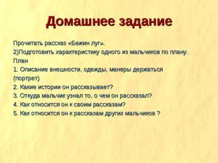Домашнее задание Прочитать рассказ «Бежин луг». 2)Подготовить характеристику