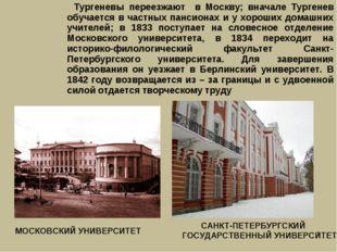 Тургеневы переезжают в Москву; вначале Тургенев обучается в частных пансиона