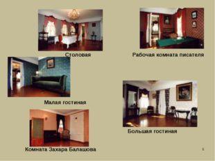 Столовая Малая гостиная Большая гостиная Рабочая комната писателя Комната Зах