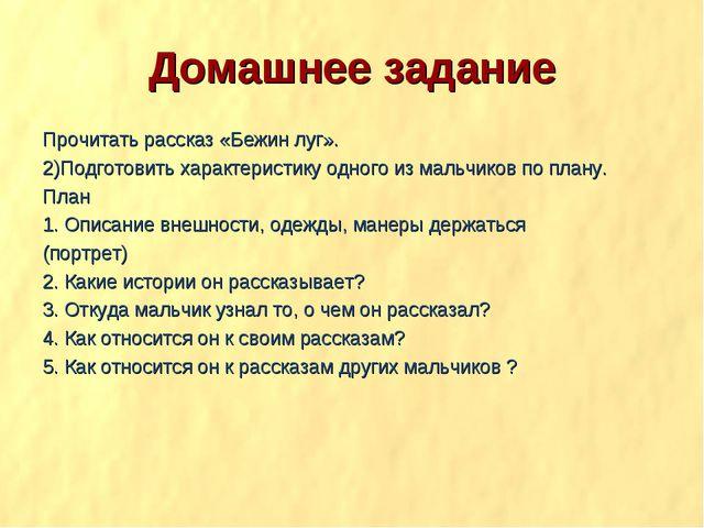 Домашнее задание Прочитать рассказ «Бежин луг». 2)Подготовить характеристику...