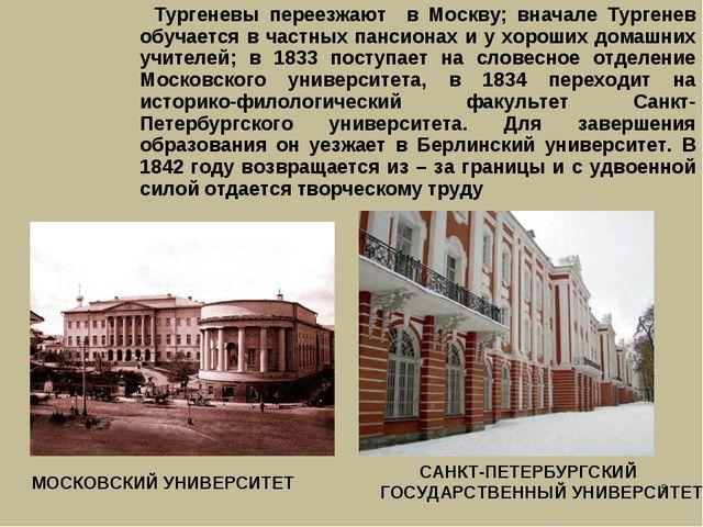 Тургеневы переезжают в Москву; вначале Тургенев обучается в частных пансиона...