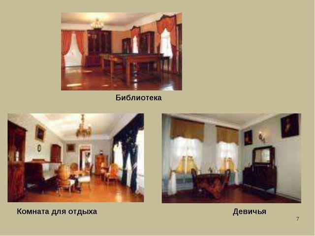 Девичья Комната для отдыха Библиотека *