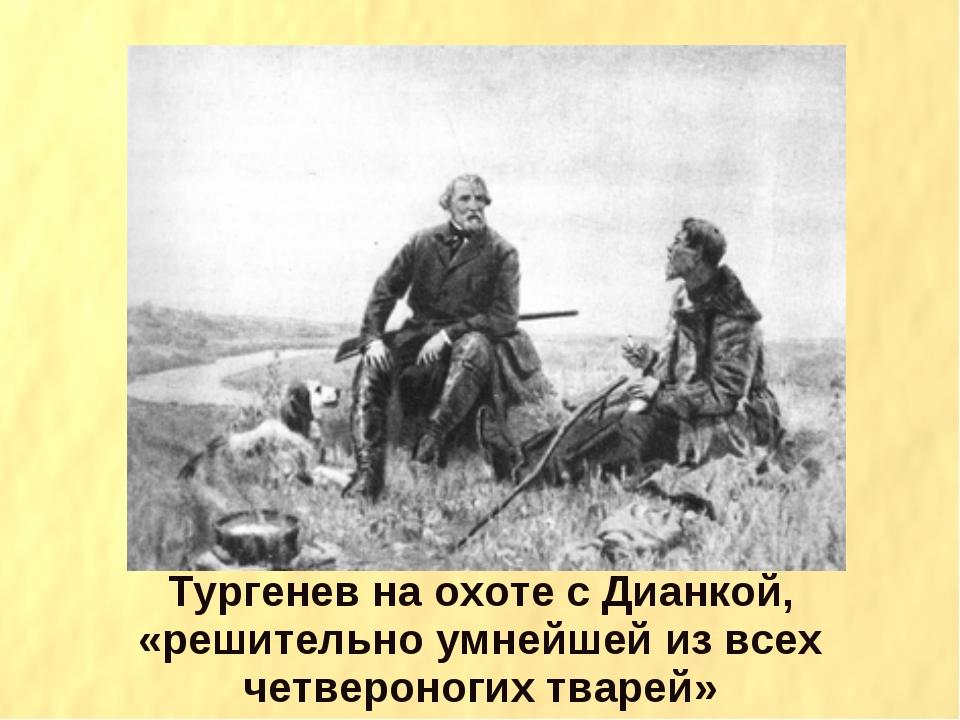 Тургенев на охоте с Дианкой, «решительно умнейшей из всех четвероногих тварей»