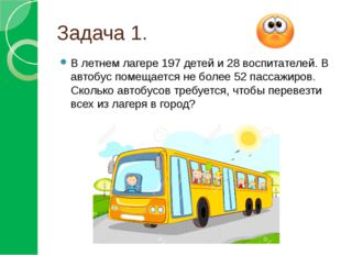 Задача 1. В летнем лагере 197 детей и 28 воспитателей. В автобус помещается н