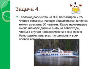 Задача 4. Теплоход рассчитан на 900 пассажиров и 25 членов команды. Каждая сп