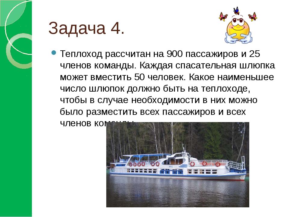 Задача 4. Теплоход рассчитан на 900 пассажиров и 25 членов команды. Каждая сп...