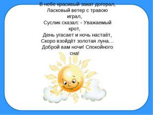 В небе красивый закат догорал, Ласковый ветер с травою играл, Суслик сказал: