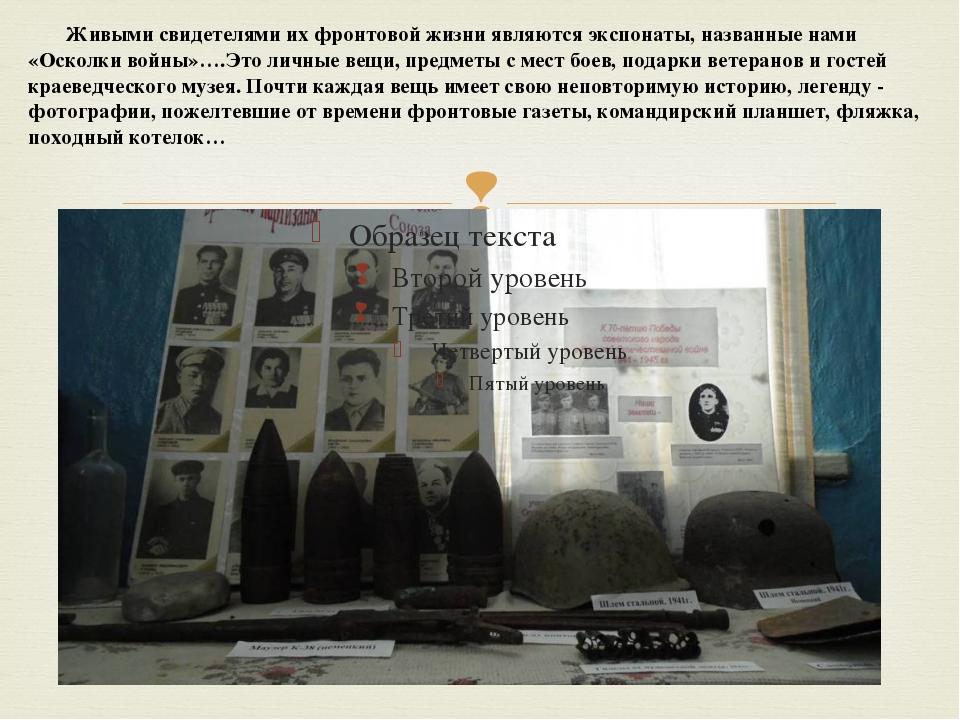 Живыми свидетелями их фронтовой жизни являются экспонаты, названные нами «Ос...