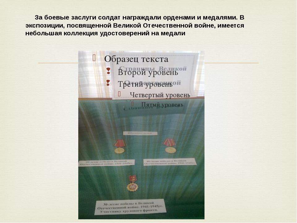За боевые заслуги солдат награждали орденами и медалями. В экспозиции, посвя...