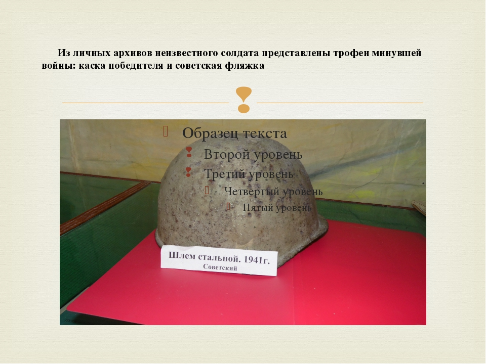 Из личных архивов неизвестного солдата представлены трофеи минувшей войны: к...