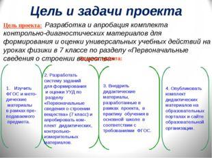 Цель и задачи проекта Цель проекта: Разработка и апробация комплекта контроль
