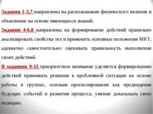 Задания 1-3,7 направлены на распознавание физического явления и объяснение на