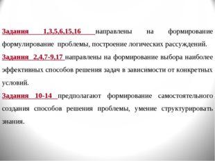 Задания 1,3,5,6,15,16 направлены на формирование формулирование проблемы, пос