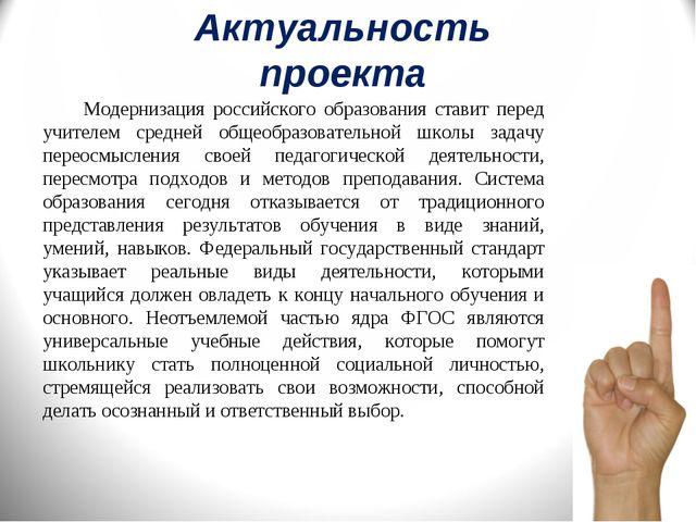 Актуальность проекта Модернизация российского образования ставит перед учител...