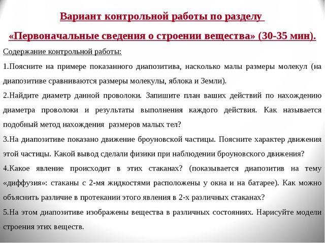 Вариант контрольной работы по разделу «Первоначальные сведения о строении вещ...