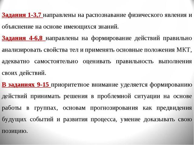 Задания 1-3,7 направлены на распознавание физического явления и объяснение на...
