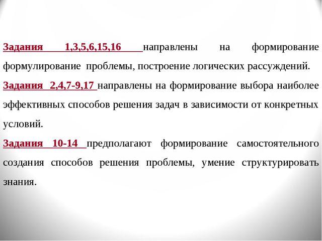 Задания 1,3,5,6,15,16 направлены на формирование формулирование проблемы, пос...