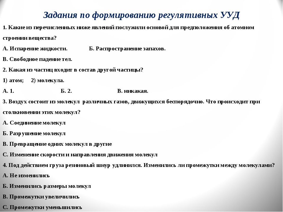 Задания по формированию регулятивных УУД 1. Какие из перечисленных ниже явлен...